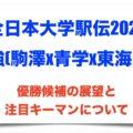 【全日本大学駅伝2020x箱根駅伝2021の駆け引きが始まる!】3強(駒澤大x青学x東海大)優勝候補の展望と注目キーマンについて